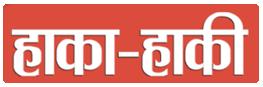 Hakahaki Nepali